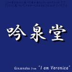 ginsendou2.jpg